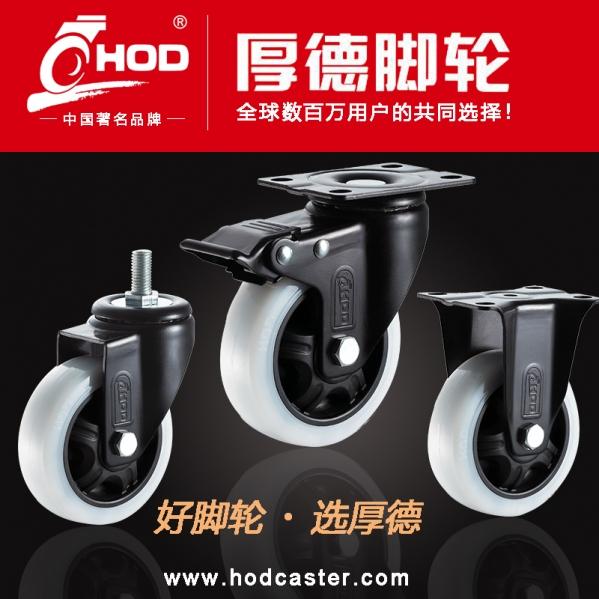 脚轮厂家 工业脚轮 广东脚轮